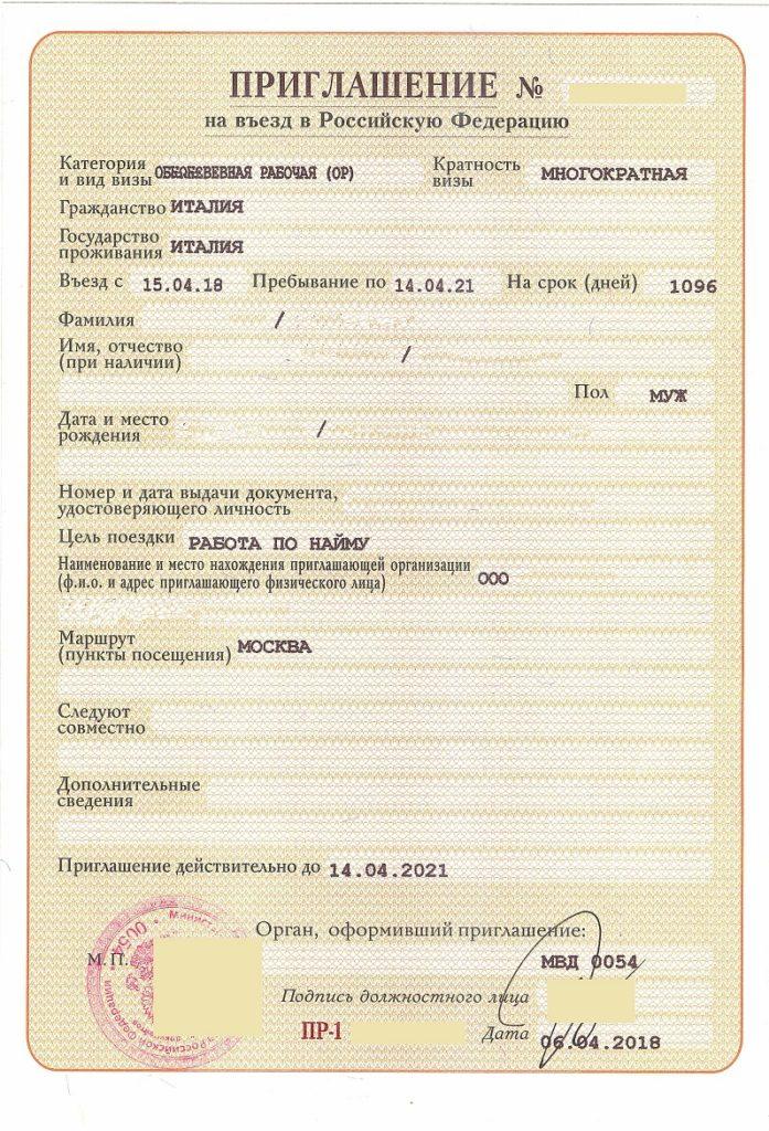 Приглашение-для-въезда-в-РФ-697x1024
