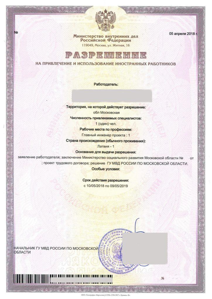 Разрешение-на-Привлечение-и-Использование-Иностранных-Работников-РПИИР-724x1024