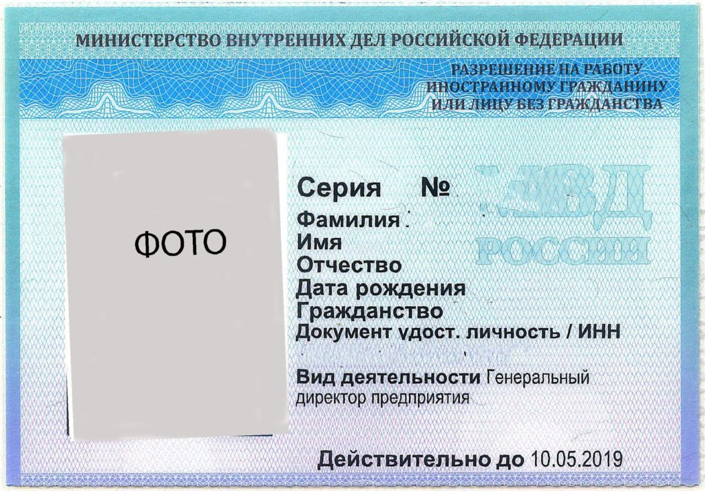 Разрешение-на-работу-для-визового-иностранного-гражданина-лицевая-сторона-1-1024x714