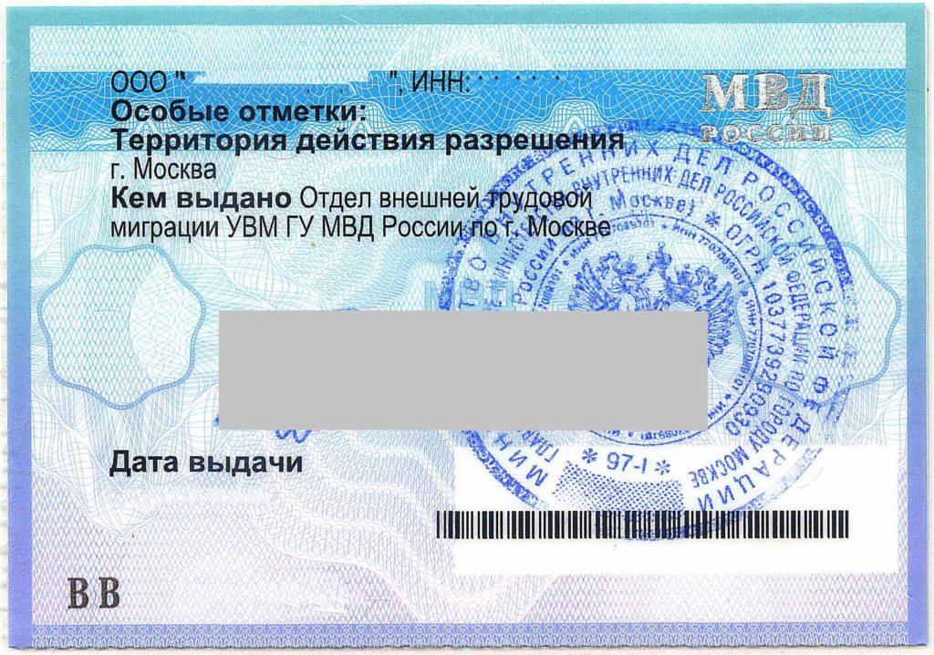 Разрешение-на-работу-для-визового-иностранного-гражданина-обратная-сторона-1-1024x718