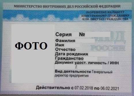 Разрешение-на-Работу-для-Высококвалифицированного-специалиста-РР-ВКС-лицевая-сторона