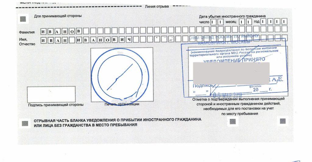 Регистрация-обратная-сторона-1024x534