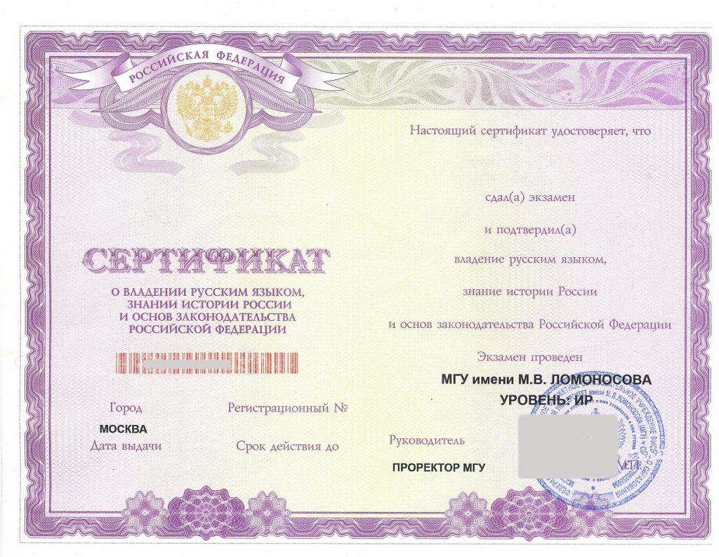 Сертификат-о-знании-Русского-языка-Истории-России-и-основ-законодательства-РФ-1024x793