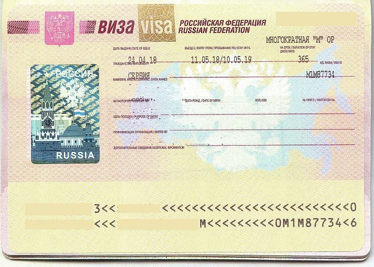Виза-для-въезда-в-РФ