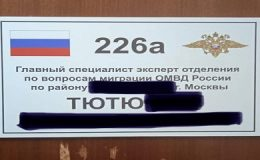 Депортировать нельзя оставить в РФ