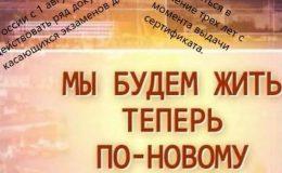 Экзамен по русскому проведут по-новому…